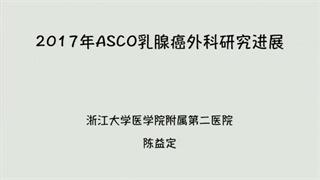 乳腺癌 研究进展 ASCO 外科 保乳手术 前哨淋巴结 新辅助治疗 陈益定:乳腺癌外科2017年ASCO研究进展