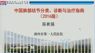 肺病 肺结节 陈秋强:中国肺部结节分类、诊断与治疗指南