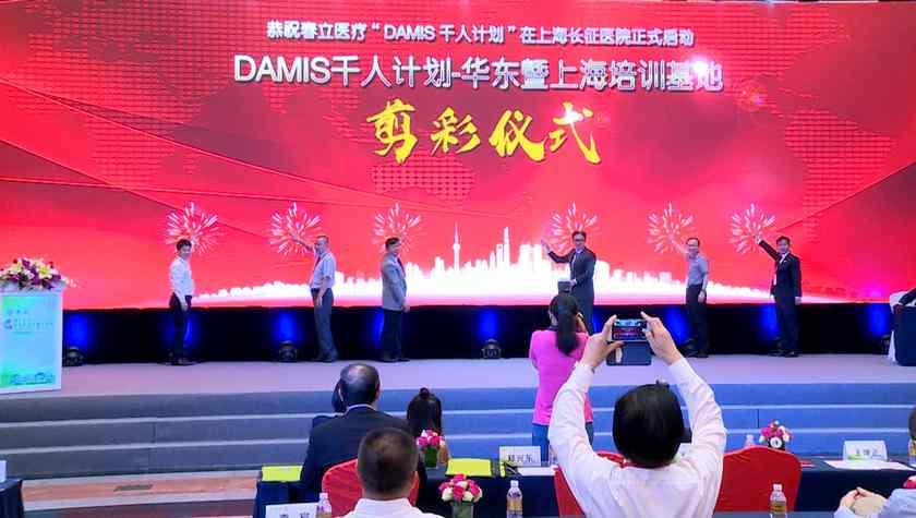 骨病 外科讲坛 DAMIS行动千人计划 DAMIS行动千人计划-华东培训基地启动仪式