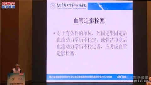 骨病 外科讲坛 骨盆骨折 何绍烜:骨盆骨折救治体会