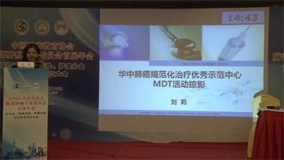 肺癌 病例讨论 刘莉:华中肺癌规范化治疗优秀示范中心MDT活动掠影
