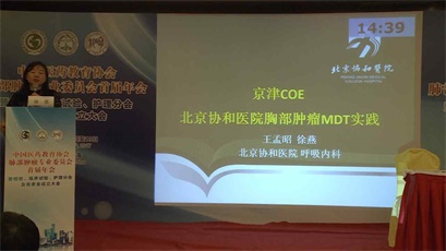 肺癌 病例讨论 徐燕:北京协和医院胸部肿瘤MDT实践