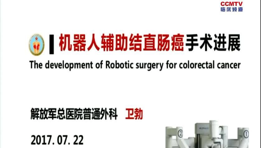 结直肠癌 外科讲坛 机器人 卫勃:机器人辅助结直肠癌手术进展