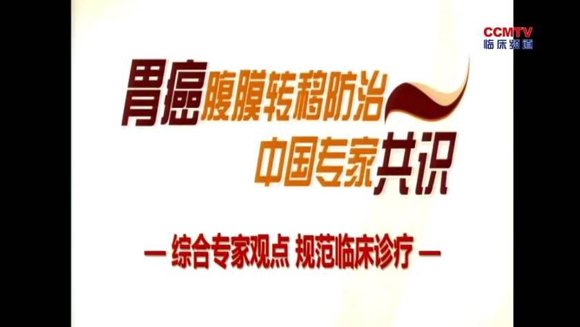胃癌 诊疗策略 共识解读 步召德:《胃癌腹膜转移防治中国专家共识》解读