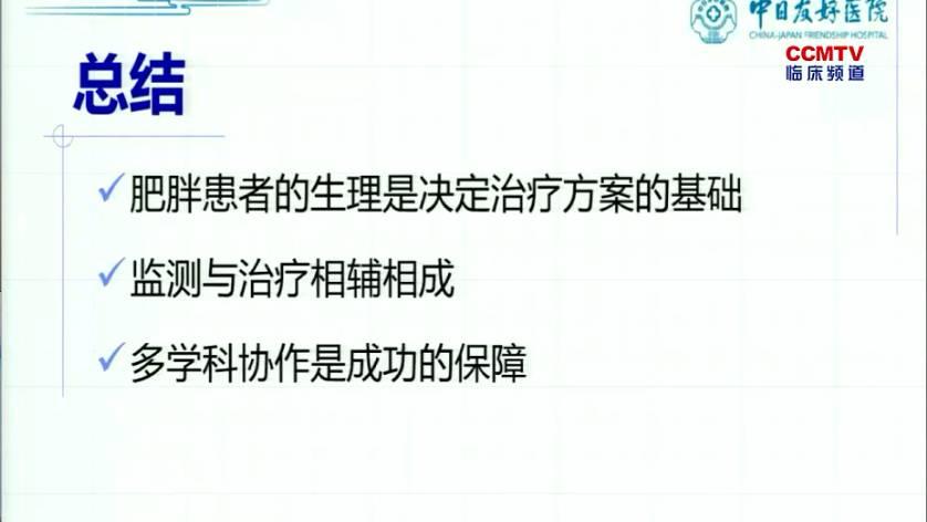 肥胖 外科讲坛 王书鹏:减重手术ICU管理的技术要点