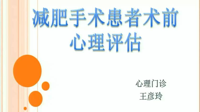 肥胖 心理治疗  王彦玲:减肥手术患者术前心理评估