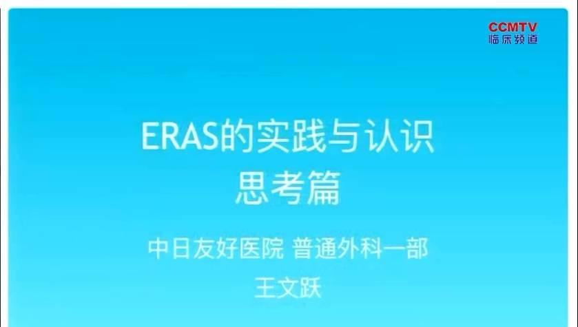 消化道疾病 综合治疗 王文跃:ERAS的实践与认识思考篇