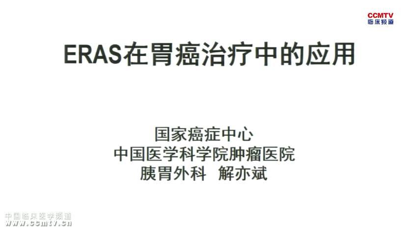 胃癌 综合治疗 外科讲坛 解亦斌:ERAS在胃癌治疗中的作用