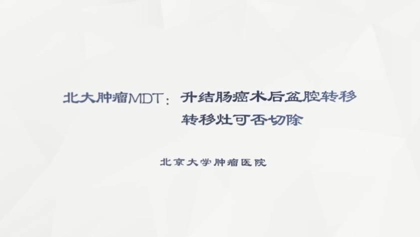 北大肿瘤MDT:升结肠癌术后盆腔转移,转移灶可否切除