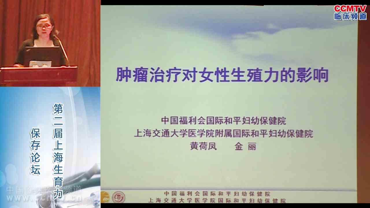 CSCO 妇科疾病 外科讲坛 黄荷凤:肿瘤治疗对女性患者生育力的影响