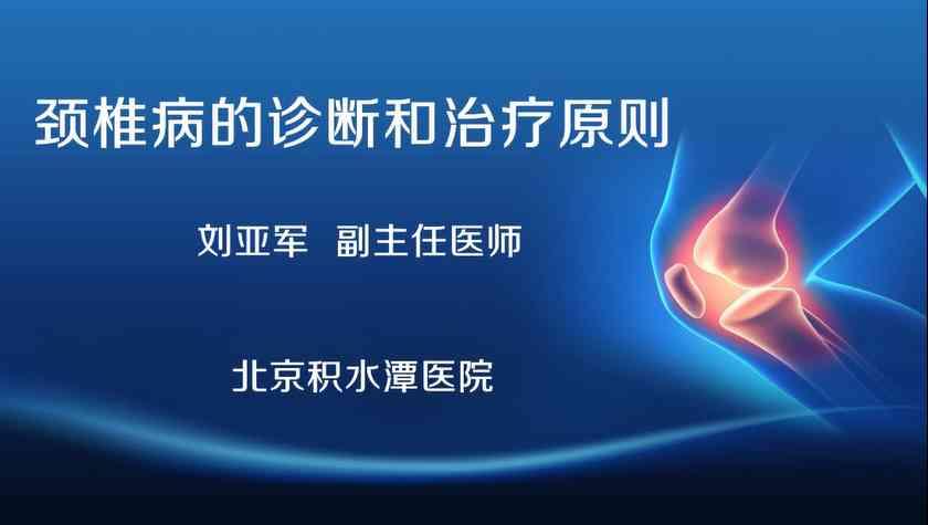 骨病 住院医师规范化培训课程 外科讲坛 刘亚军:颈椎疾病的诊断与治疗原则