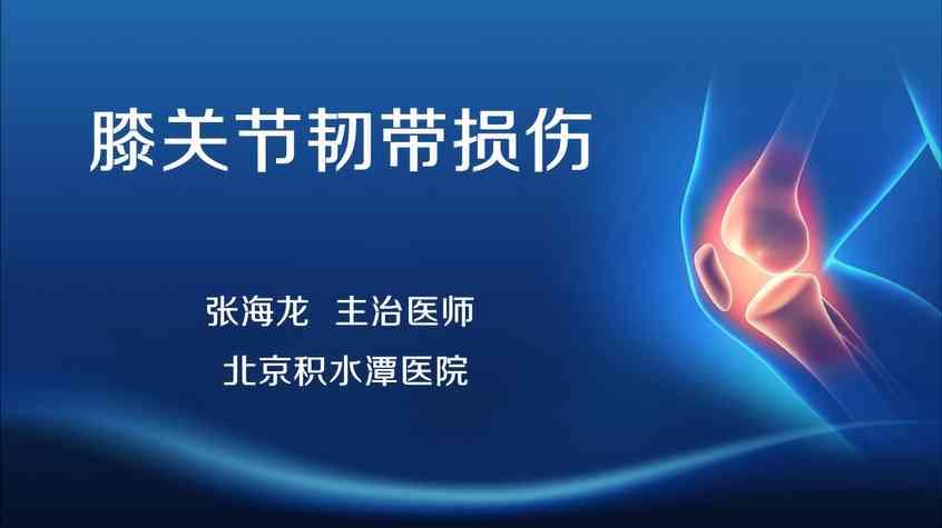骨病 住院医师规范化培训课程 手术 张海龙:膝关节韧带损伤