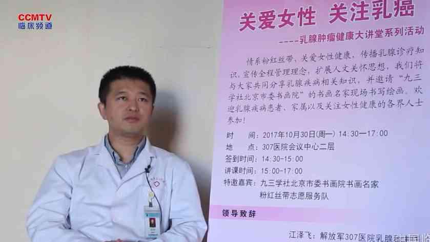 乳腺癌 综合治疗 张少华:精准医疗时代乳腺癌的治疗