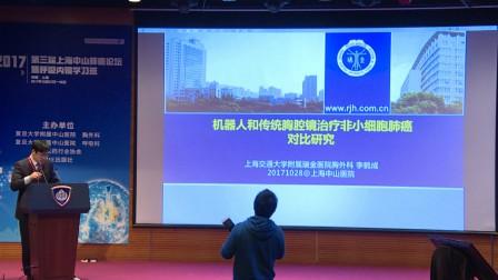 李鹤成:机器人腔镜肺手术与传统腔镜肺手术的比较