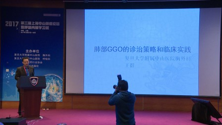 肺癌 外科讲坛 王群:肺部GGO的诊治策略和临床实践1