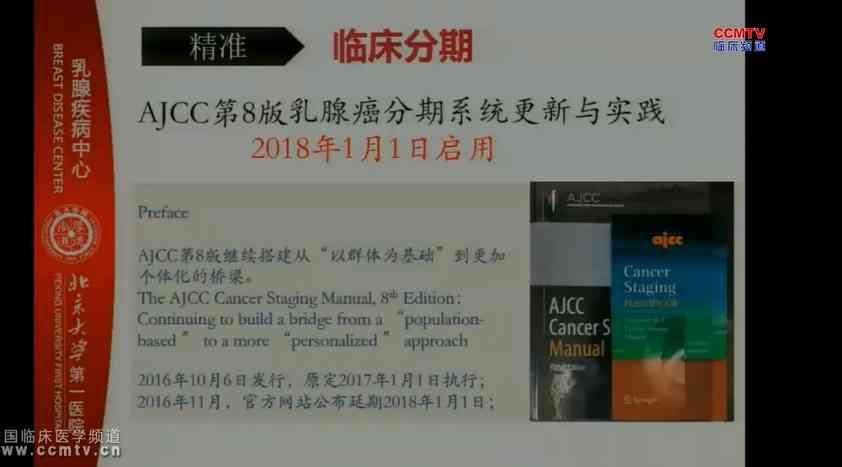 乳腺癌 综合治疗 刘荫华:AJCC第8版乳腺癌分期更新