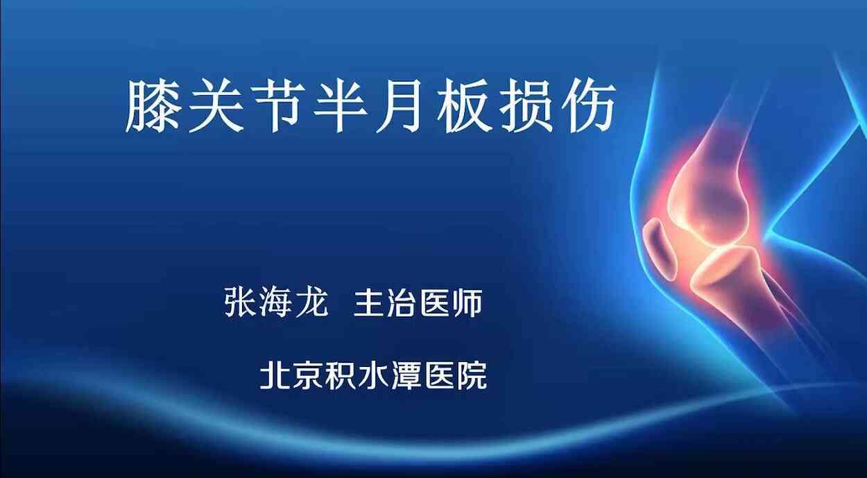 骨病 住院医师规范化培训课程 外科讲坛  张海龙:膝关节半月板损伤