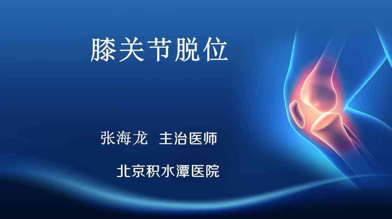 骨病 外科讲坛 张海龙:膝关节脱位