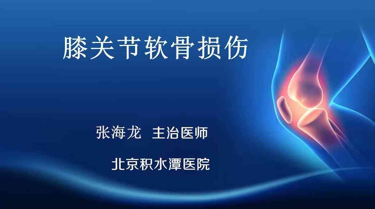 骨病 住院医师规范化培训课程 外科坛 张海龙:膝关节软骨损伤