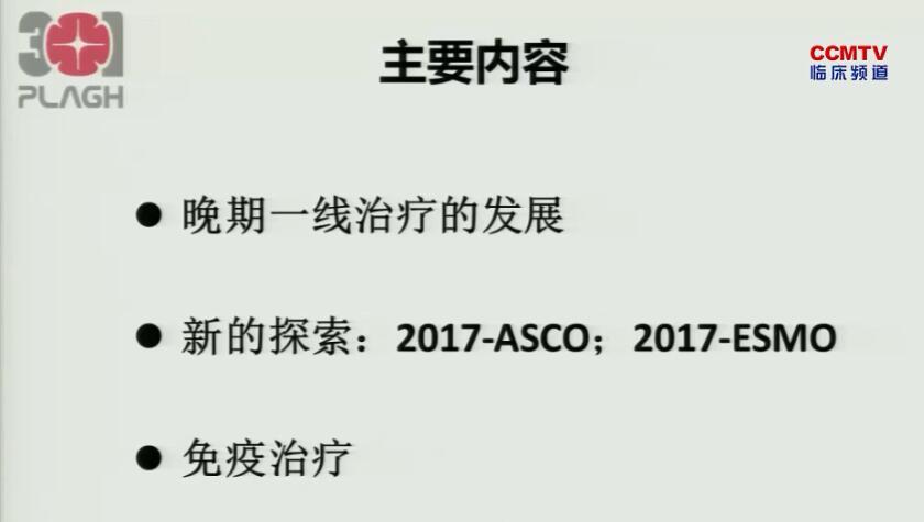 胰腺癌 综合治疗 研究进展 戴广海:晚期胰腺癌内科治疗新进展