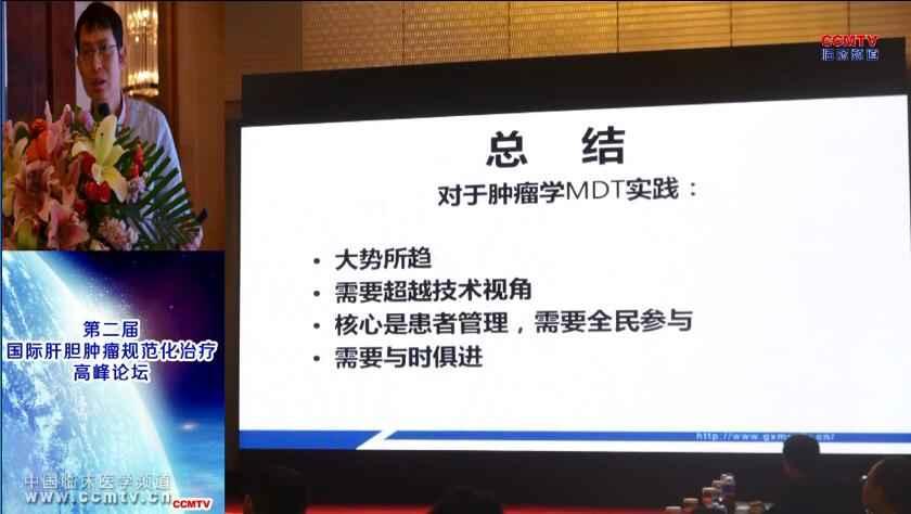 肝癌 综合治疗 进展 彭涛:从肝癌MDT实践看肿瘤诊治进展大趋势