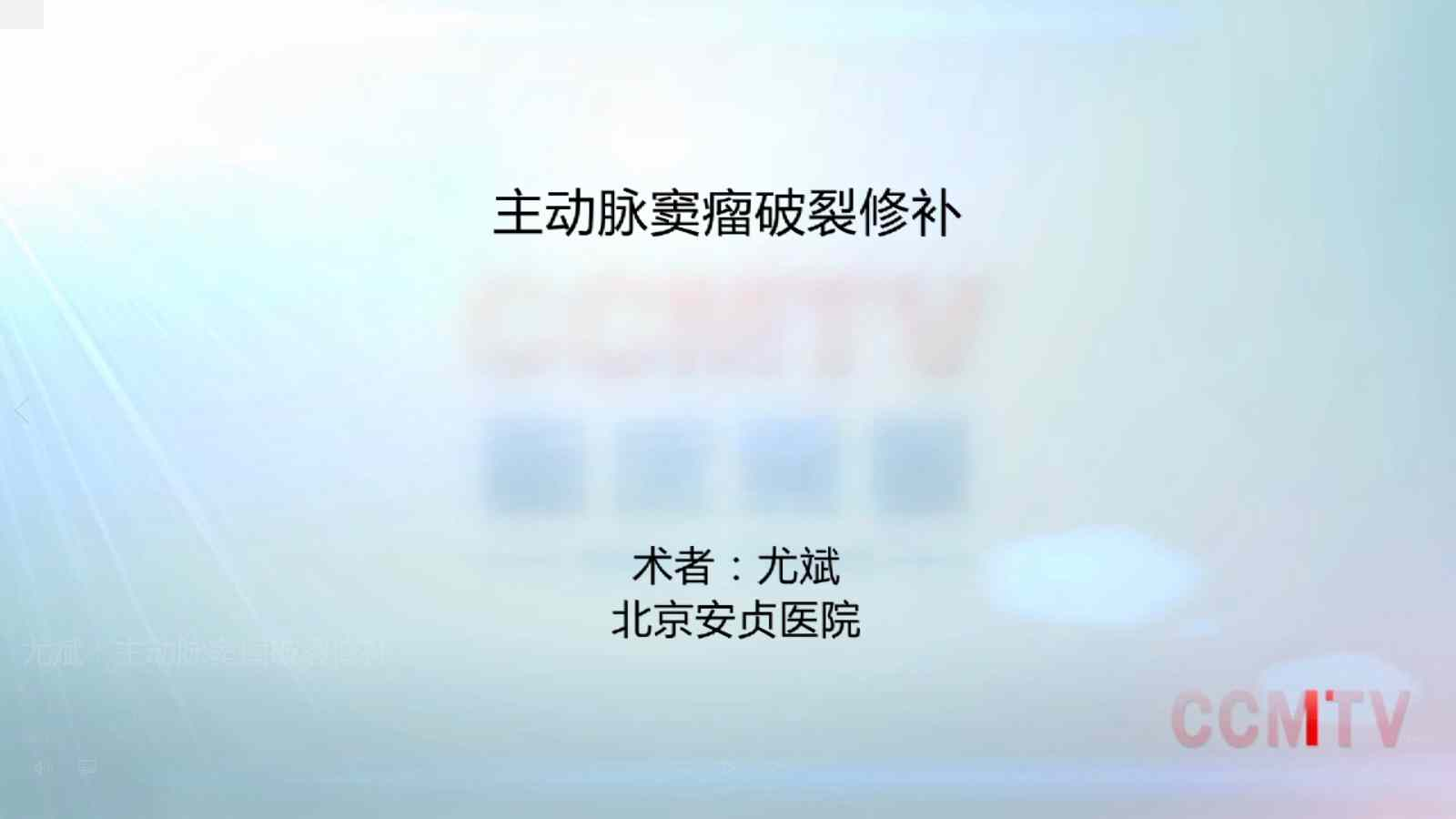 心脏病 手术   尤斌:主动脉窦瘤破裂修补