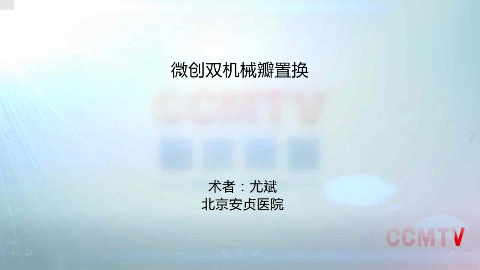 心脏病 手术 机械瓣置换   尤斌:微创双机械瓣置换
