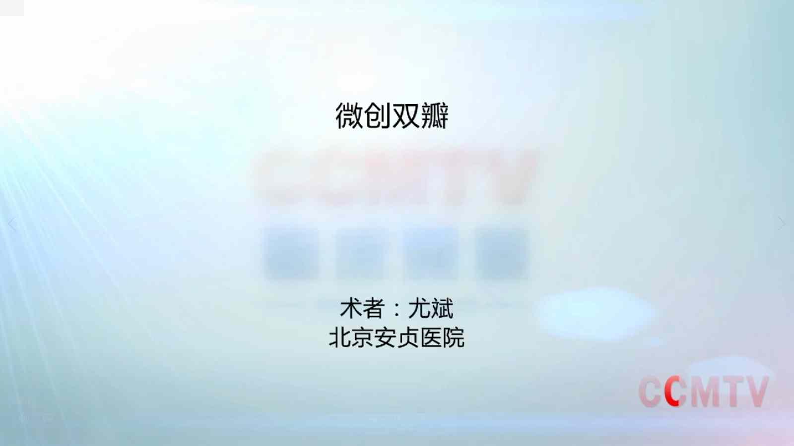 心脏病 手术   尤斌:微创双瓣