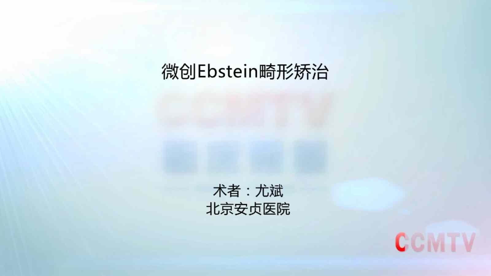 心脏病 手术 Ebstein畸形矫治   尤斌:微创Ebstein畸形矫治