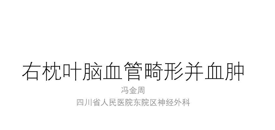 冯金周:右枕叶AVM并出血急诊手术