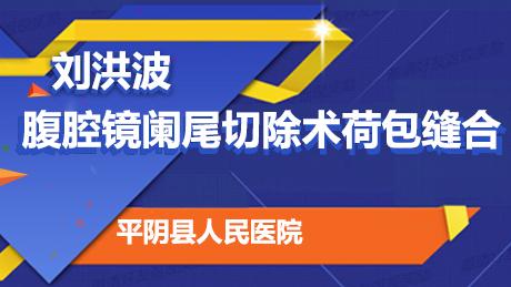 刘洪波:腹腔镜阑尾切除术荷包缝合