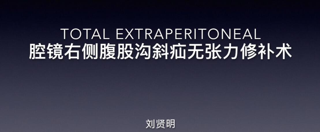 刘贤明:腔镜右侧腹股沟斜疝无张力修补术