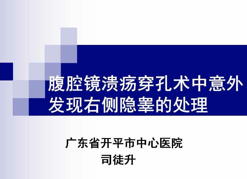 司徒升:腹腔镜穿孔修补术中意外发现右侧隐睾的处理