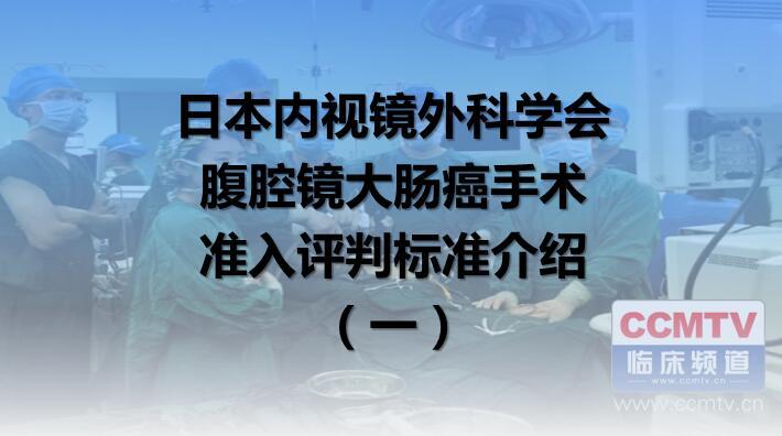 结直肠癌 外科讲坛 微创 腹腔镜  日本内视镜外科学会腹腔镜大肠癌手术准入评判标准介绍(一)