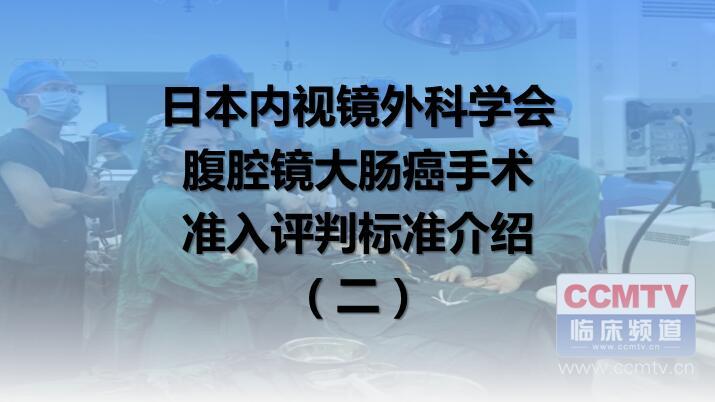 结直肠癌 外科讲坛 微创 腹腔镜 日本内视镜外科学会腹腔镜大肠癌手术准入评判标准介绍(二)