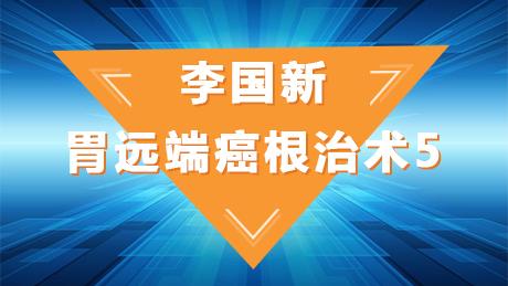 李国新:胃远端癌根治术5