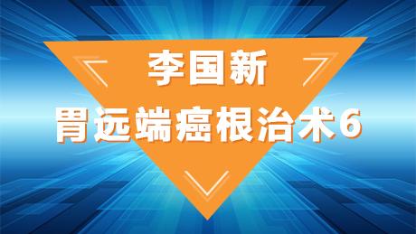 李国新:胃远端癌根治术6