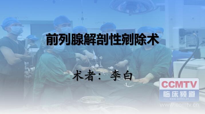 李白:前列腺解剖性剜除术
