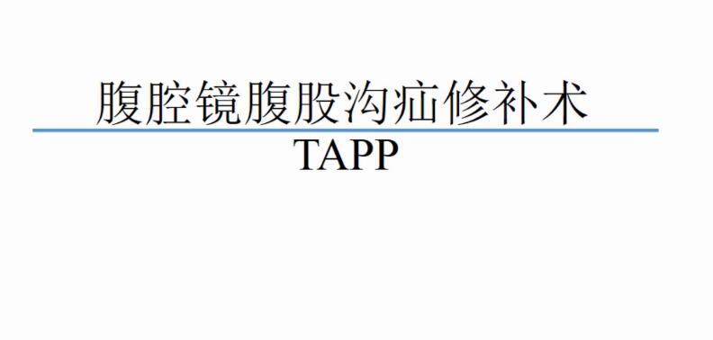 腹腔镜腹股沟疝修补术TAPP
