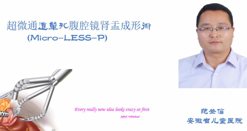 泌尿系疾病 手术 微创 腹腔镜 范登信:超微通道单孔腹腔镜肾盂形成术