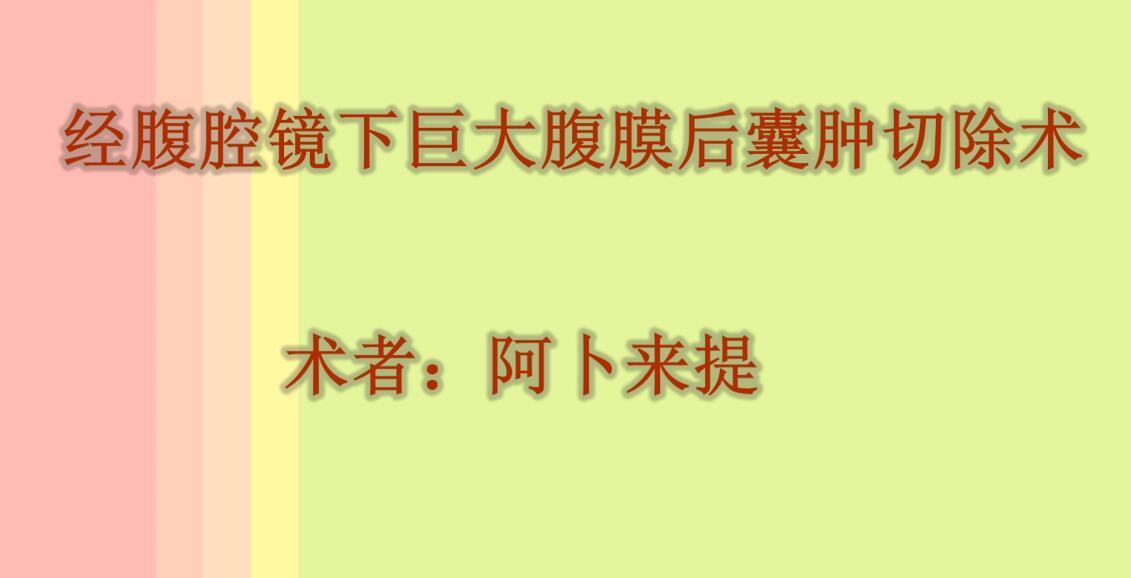 阿卜来提:经腹腔镜下巨大腹膜后囊肿切除术