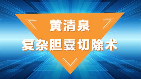 黄清泉:复杂胆囊切除术