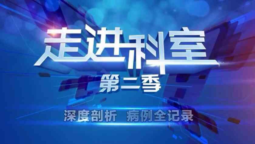 肝癌 病例讨论 外科讲坛 北大国际:肝尾状叶肿瘤切除术