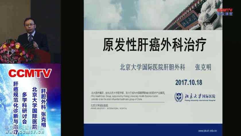 肝癌 外科讲坛 诊疗策略 张克明:原发性肝癌外科治疗