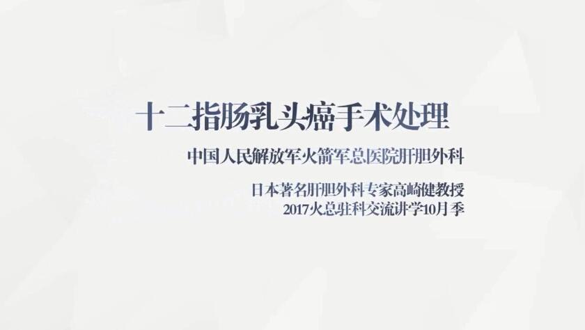 小肠癌 外科讲坛 火箭军总医院:十二指肠乳头癌手术处理