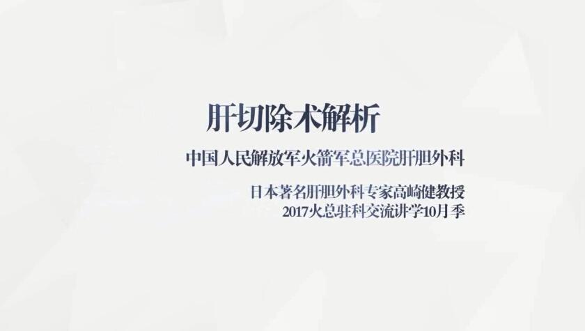消化道疾病 外科讲坛  火箭军总医院:肝切除术解析