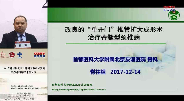 """杨雍:改良的""""单开门""""椎管扩大成形术治疗脊髓型颈椎病"""