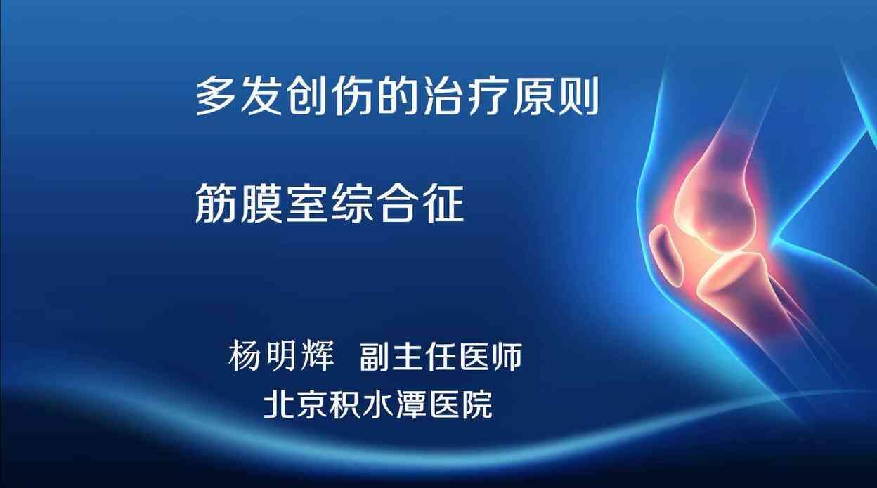骨病 住院医师规范化培训课程 诊疗策略 杨明辉:多发创伤的治疗原则筋膜室综合征