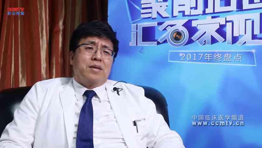 周玉杰:2017年心脏介入治疗年度盘点