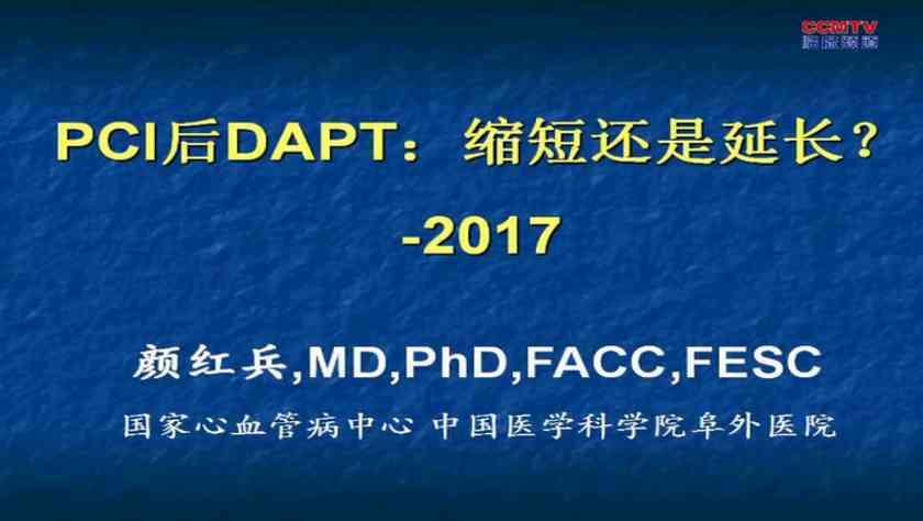 颜红兵:2017年PCI后DAPT年度盘点